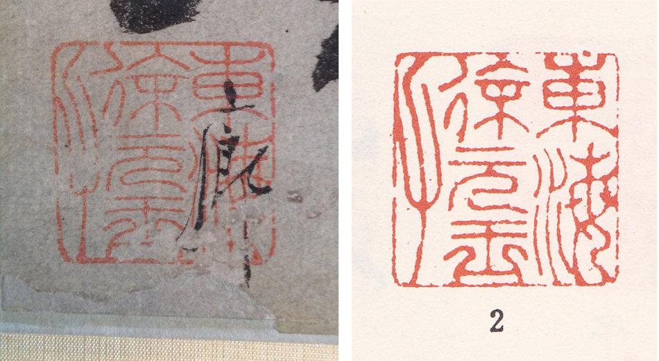 """圖2,左《水龍吟·游靈岩洞》,右《中國書畫家印鑒款識》""""徐""""字雙人旁的筆畫角度,可明顯看出來不是同一方"""
