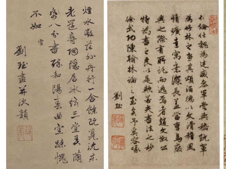 圖8,左《煙水微茫圖》劉玨書法與標準《酒德頌》題跋的比較
