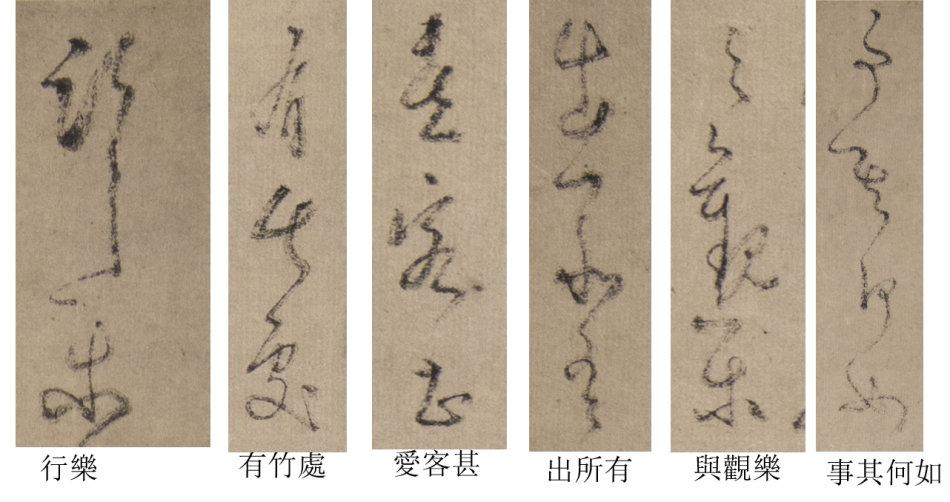 圖9,徐有貞(款)題《煙水微茫圖》許多不合規範的字