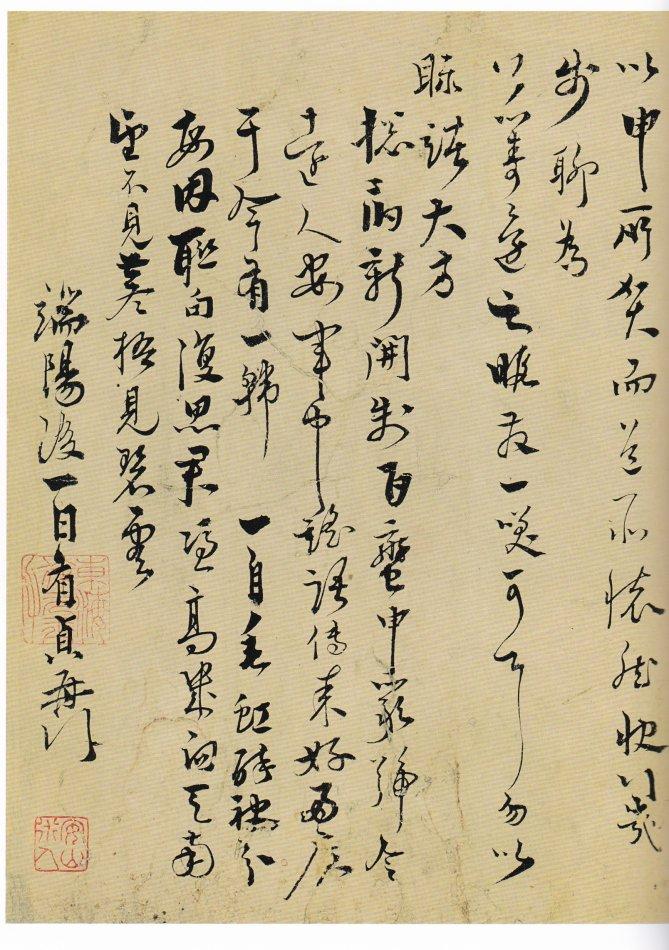 圖12,徐有貞《別後帖》故宮博物院藏