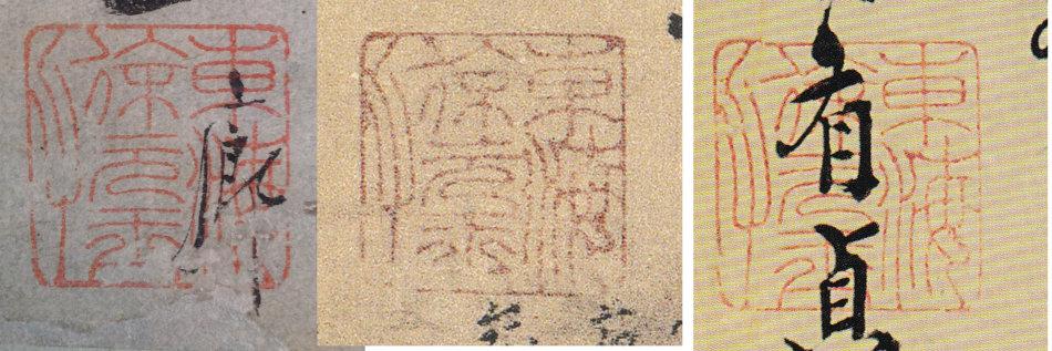 圖13,左《水龍吟游靈岩洞》,中《桃花書屋圖》,右《別後帖》三件為同一方印章。