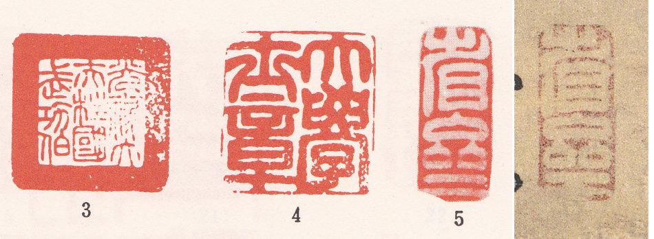 """圖16,左3、4、5章取自《有竹居歌》右""""省齋""""取自《桃花書屋圖》"""