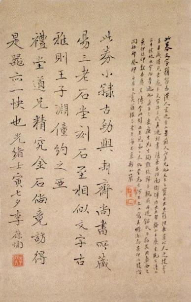 在《孙成买地券》左下角,有光绪二十八年(1902年)李葆恂最早题记 副本