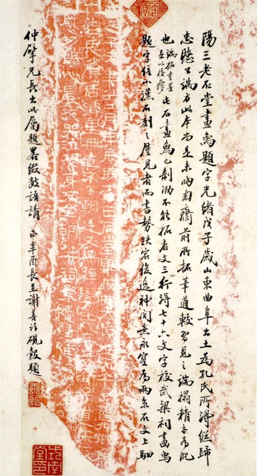 李葆恂所言《阳三老石堂刻石》,为东汉延平元年(106年)十二月刻立。光绪十四年(1888年)山东曲阜出土,石归端方。为汉碑文字最小者。 副本 缩图