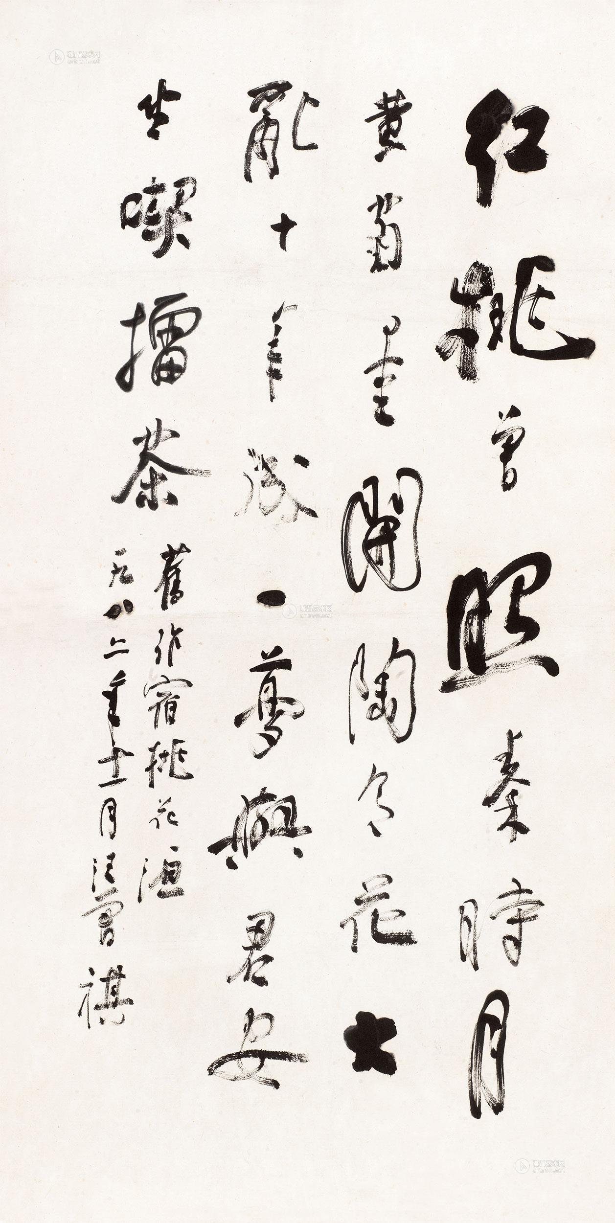 汪曾祺 行书诗 纸本立轴 1986年作 66×33.5cm