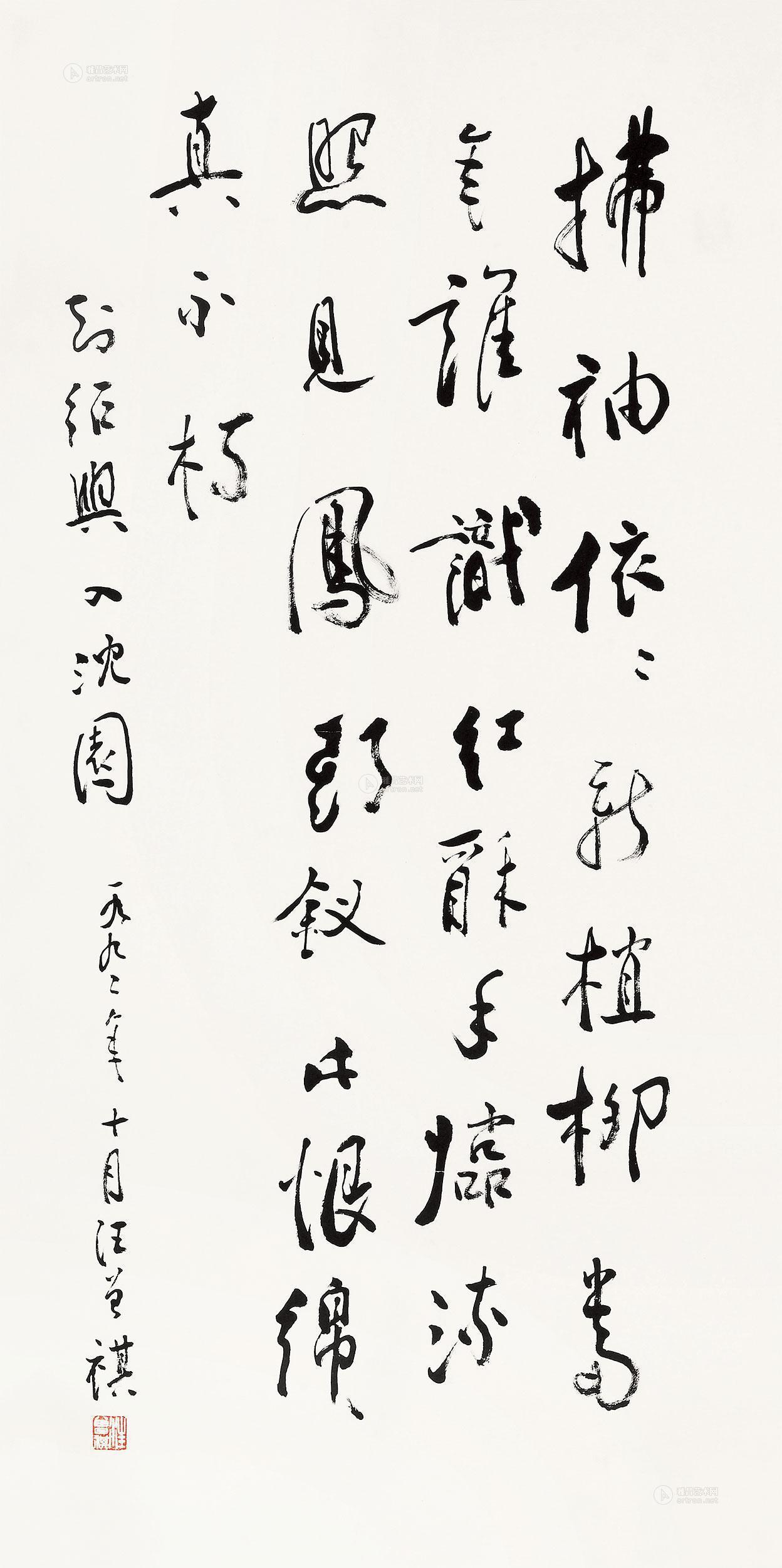 汪曾祺 行书 镜心 水墨纸本 67×134cm