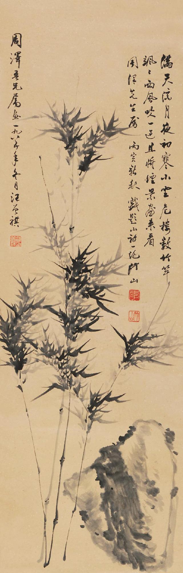 汪曾祺 墨竹石图 水墨纸本立轴 102×32cm