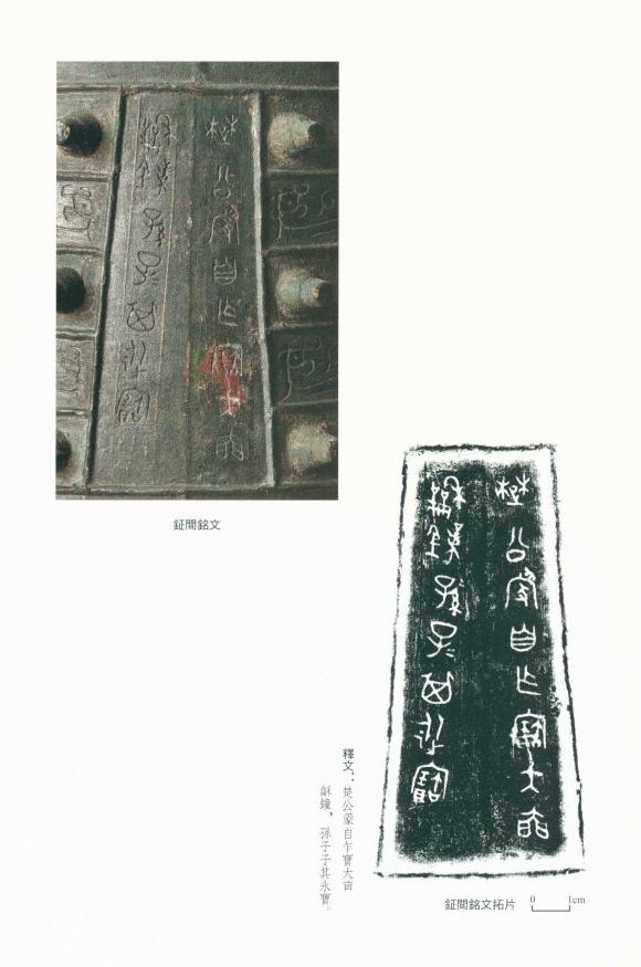 西周晚期 楚公钟铭文 选自《周原出土青铜器》第十卷 via.何石篆刻的博客 副本