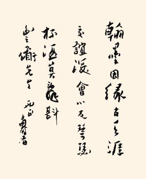 """潘天寿书法作品 """"翰墨因缘古,天涯交谊深。会心友琴瑟,杯酒莫辞斟。丰道先生两正 寿者"""" 副本"""