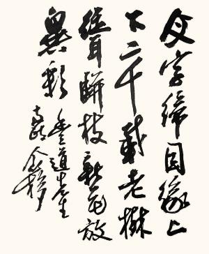"""王个簃书法作品 """"文字缔因缘,上下二千载。老树耸骈枝,新花放异彩。丰道先生两正 个簃"""" 副本"""