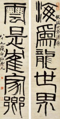 齐白石赠李可染夫人邹佩珠的对联 副本