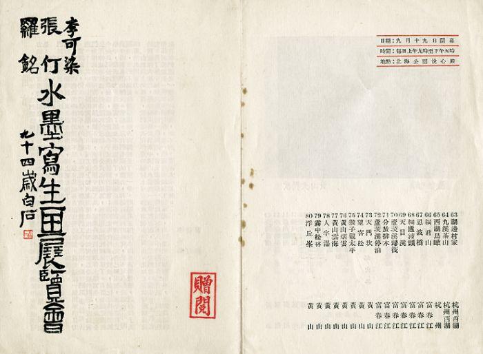 1954年李可染、张仃、罗铭水墨写生画展的宣传折页,齐白石为展览会题名。图片采集自凤凰艺术。