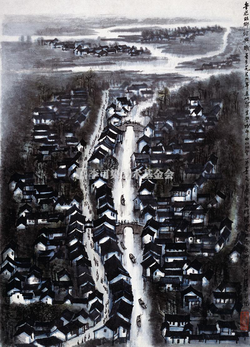 李可染 鲁迅故乡绍兴城 62×44.5cm 1962年