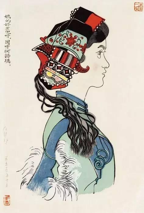 黄永玉 《阿诗玛》31×23cm 1955年 版画