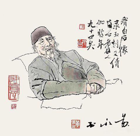 黄永玉《齐白石像》(木版水印) 副本
