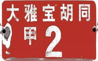 """大雅宝胡同甲2号:寻常巷陌里的20世纪中国美术""""大宅门"""""""