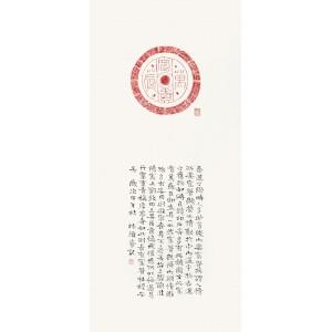 【限时】瓦当朱拓题跋(单件售) 原价¥2600