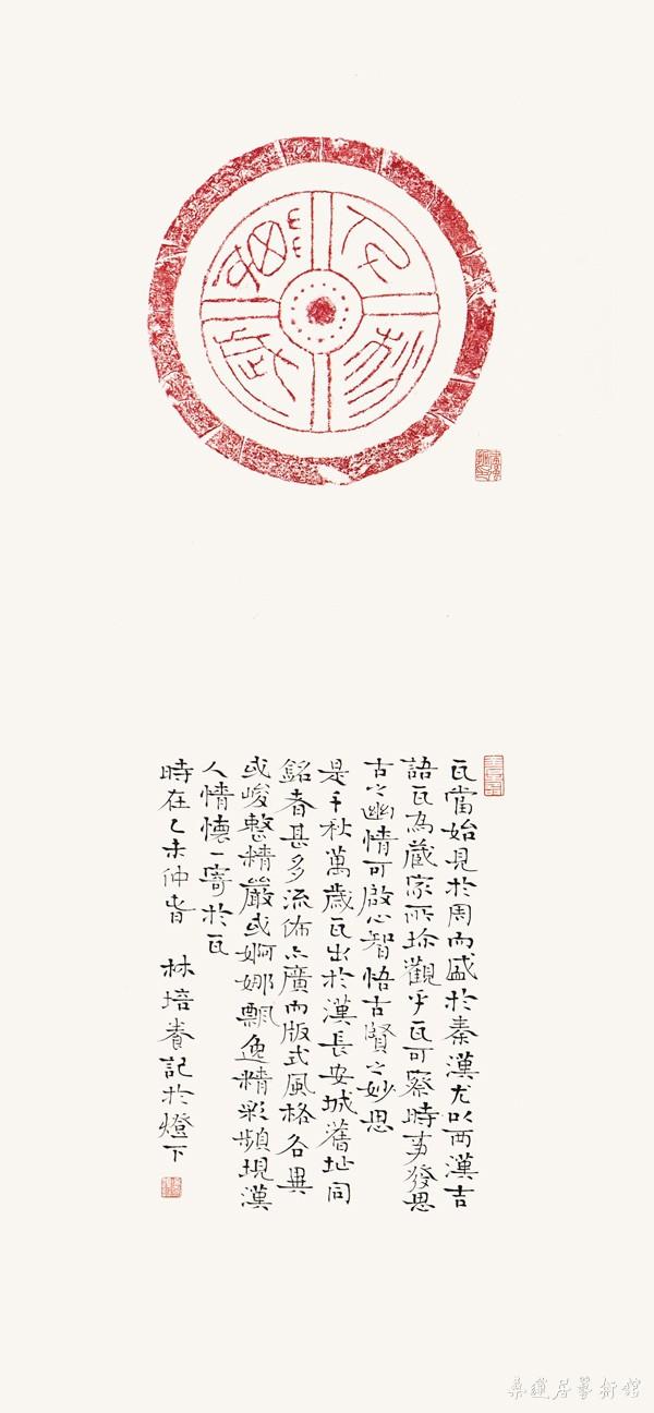 lpy19 林培养 千秋万岁瓦 69×34cm 纸本软片 缩图2