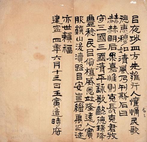 黄宾虹 隶书临李翕碑等碑文册(局部) 28.5×27.5cm 纸本