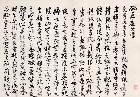 黄宾虹 草书临唐孙过庭书谱(局部) 卷 40×174cm 纸本 浙江省博物馆藏