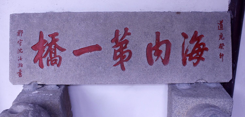 """清 沈汝瀚题""""海内第一桥"""" 缩图"""