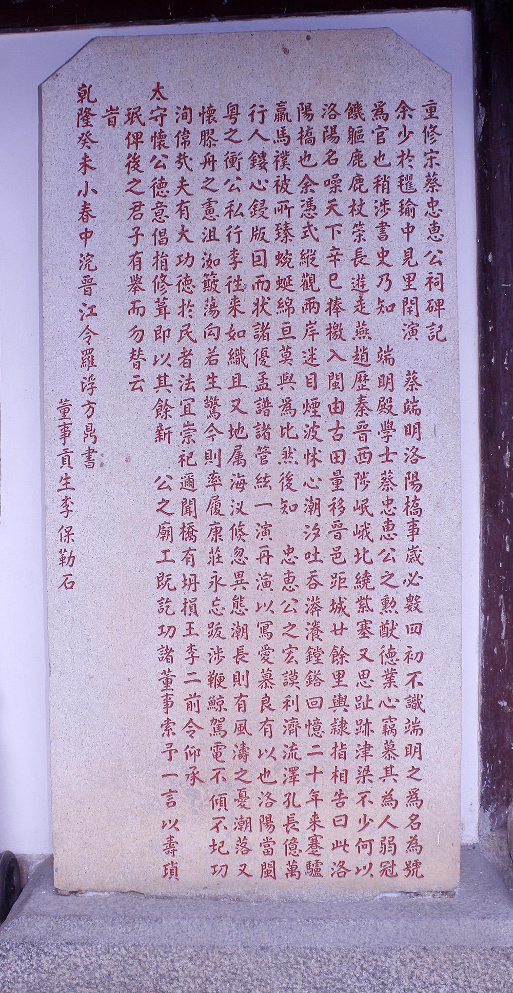 清 方鼎《重修蔡忠惠公祠碑记》 缩图