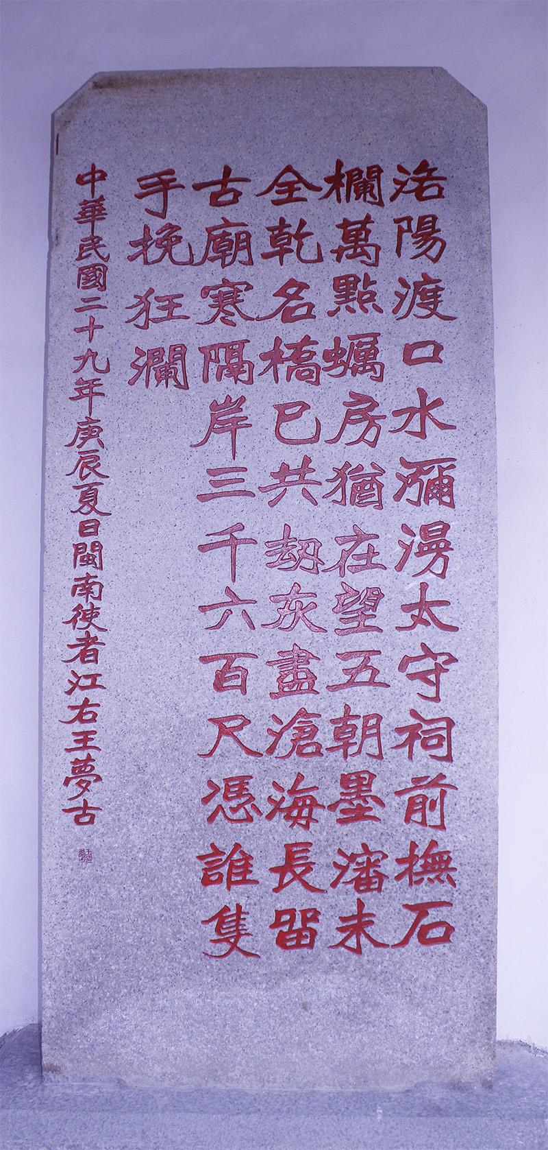 民国 王梦古题洛阳桥诗碑刻 缩图
