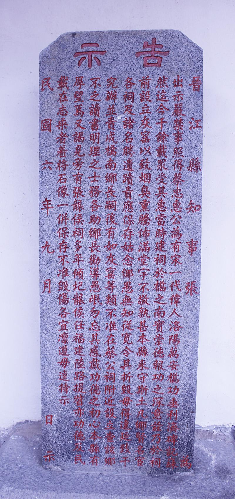 民国  张县长告示碑 缩图