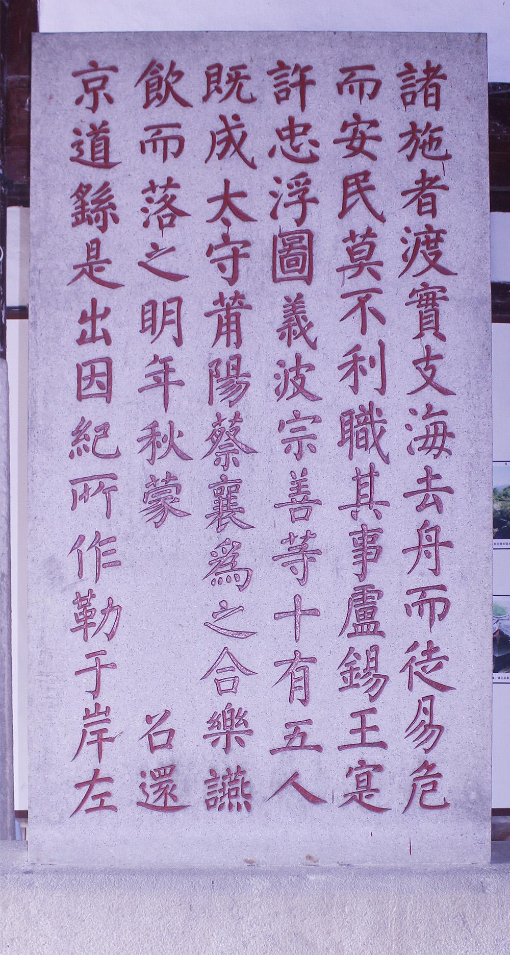 万安渡石桥记(2) 缩图