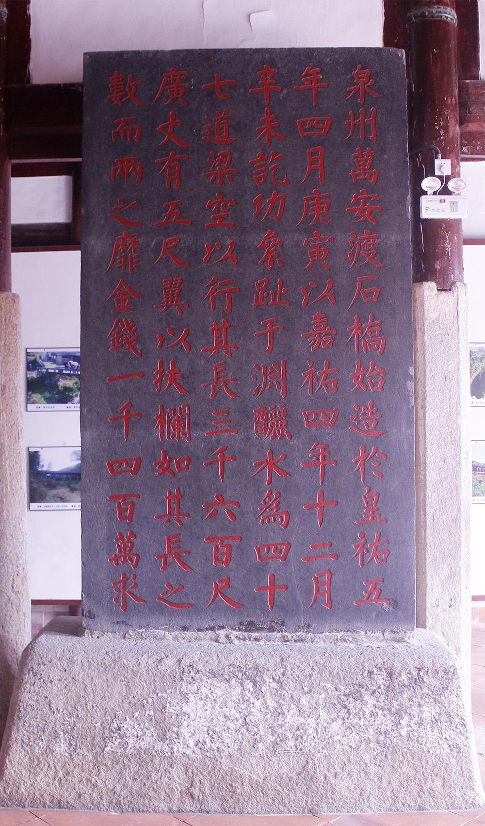 万安渡石桥记(1) 缩图
