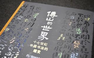 桑莲居|白谦慎:《傅山的世界》的写作、出版机缘