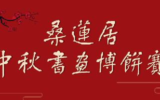 桑莲居|八月初五,戊戌中秋书画博饼赛又要开始啦