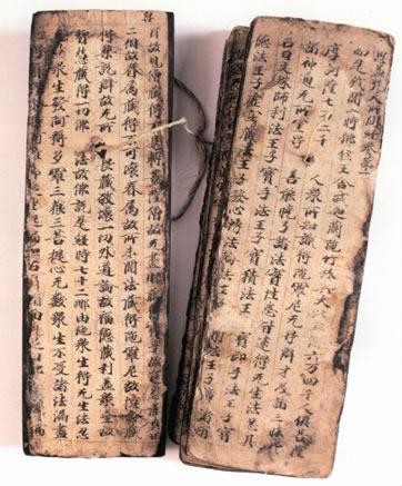 唐末五代·梵夹装《思益梵天所问经》卷四。1900年出甘肃省敦煌县莫高窟藏经洞。写本,存下夹板。