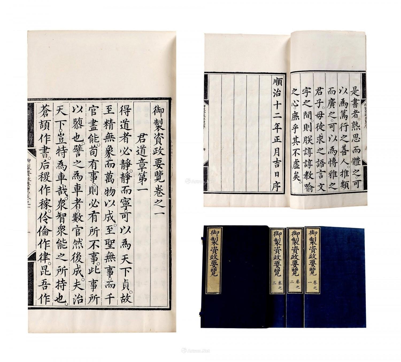 清顺治十二年(1655)内府刻本《御制资政要览》包背装 大开本