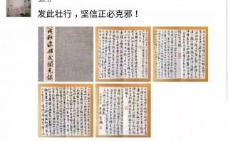 桑莲居|白谦慎:呼吁中国书协介入曹宝麟揭露李士杰贿选事件的调查