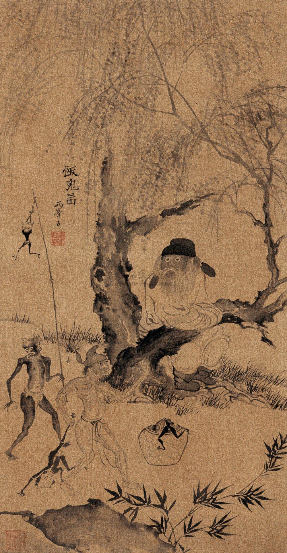 罗聘 饭鬼图 水墨绢本立轴 55.3×29cm 中国嘉德2007秋季拍卖会