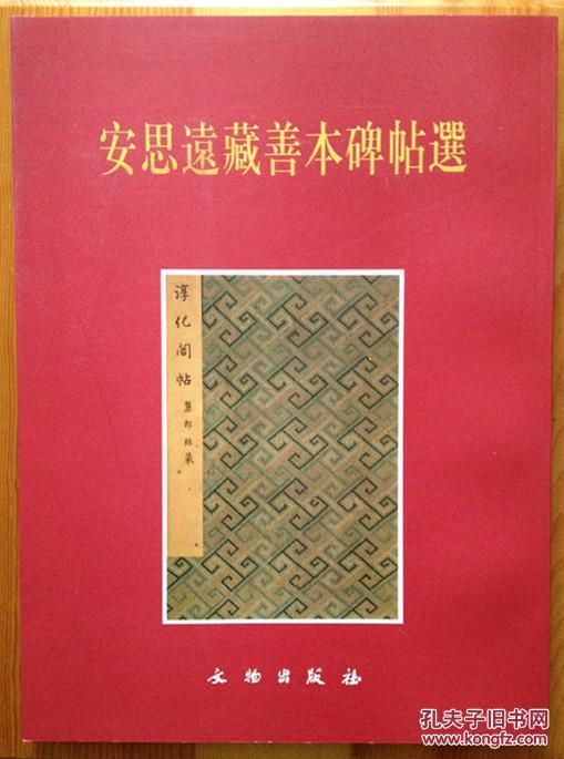 安思远藏善本碑帖选 文物出版社 1996年初版 开本:大16开 页数:101页