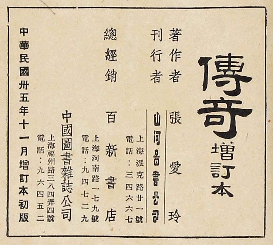 张爱玲《传奇(增订本)》版权页
