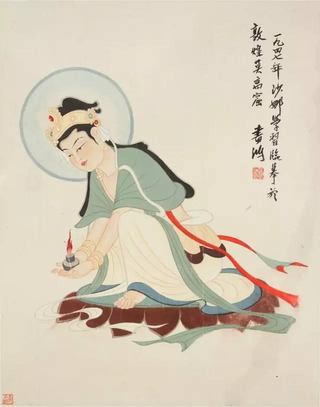 常沙娜 燃灯菩萨(初唐),65cmx51cm,1947