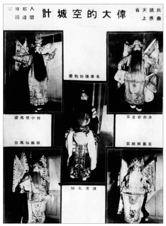 1937 年春,张伯驹40 岁生日,为河南赈灾义演。出演于北京隆福寺街福全馆,大轴为《空城计》,张伯驹饰诸葛亮,余叔岩饰王平,杨小楼饰马谡,王凤卿饰赵云,程继先饰马岱,极一时之盛