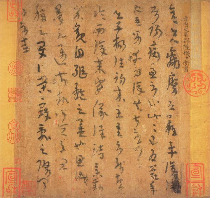 陆机《平复帖》,纸本,手卷,纵23.7cm,横20.6cm 。北京故宫博物院藏