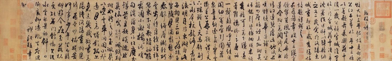 《张好好诗》卷(下为局部),唐,杜牧书,纸本,行书。纵28.2cm,横16.2cm。北京故宫博物院藏