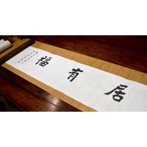 【戊戌新作】吉语 楷书横幅