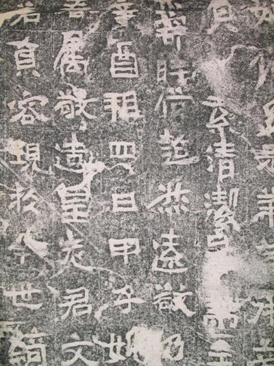 北魏《姚伯多造像碑》民国拓局部。图源陈根远的博客 缩图