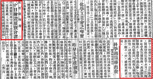 《晨报》刊登的《竟有欲利用中日绘画展览会者》 副本 缩图