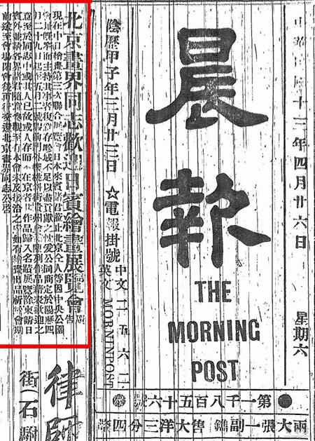 《晨报》头版刊登的《北京画界同志欢迎日宾绘画展览会》广告 副本 缩图