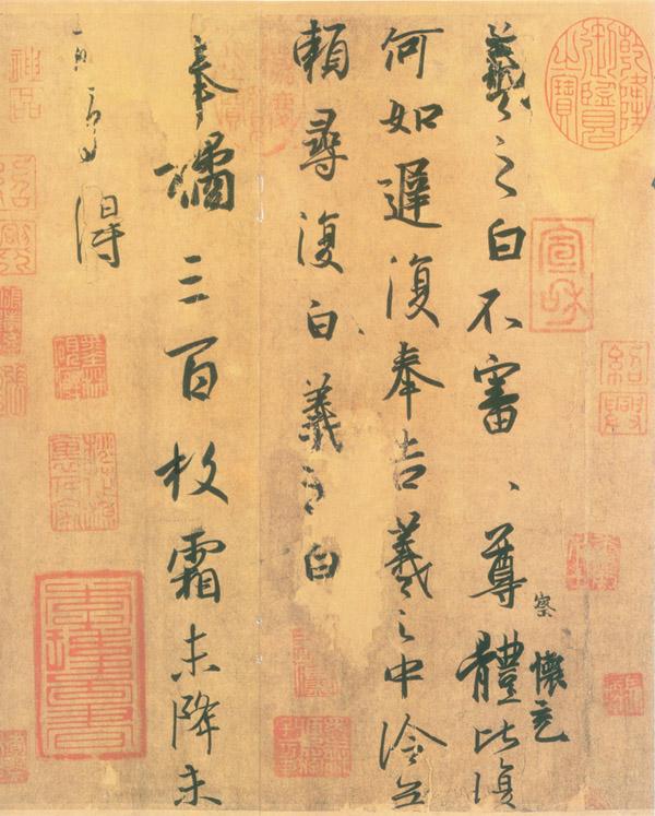 王羲之《何如帖》《奉橘帖》 台北故宫博物院藏 缩图2