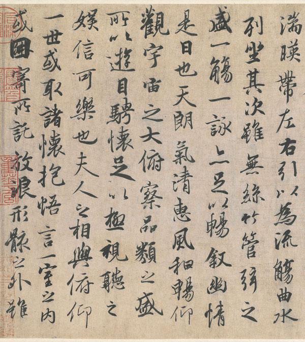 王羲之《兰亭序》冯承素神龙本全卷纸本24.5x69.9cm 局部 缩图