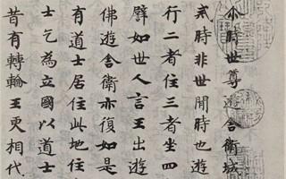 刘九洲:简单地说,写经不是书法