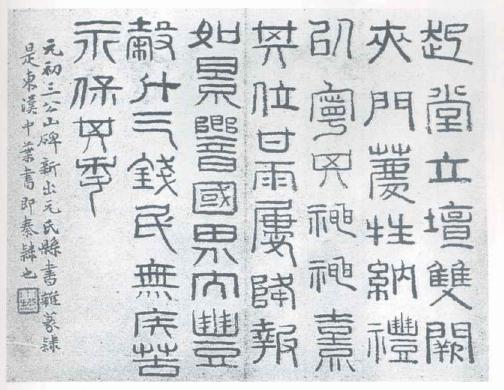 江西省博物馆藏黄易临《祀三公山碑》